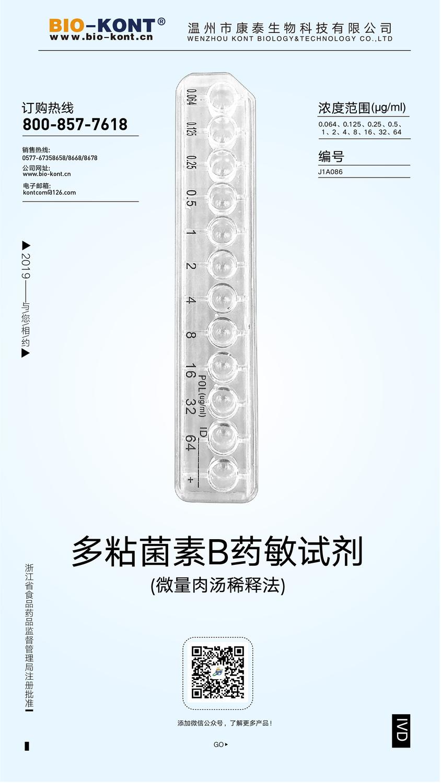 多粘菌素B-02.jpg